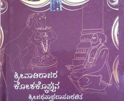 Harikathaamruthasaara Part -01