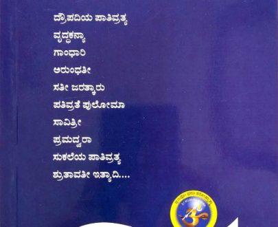 Maha pathivratheyaru