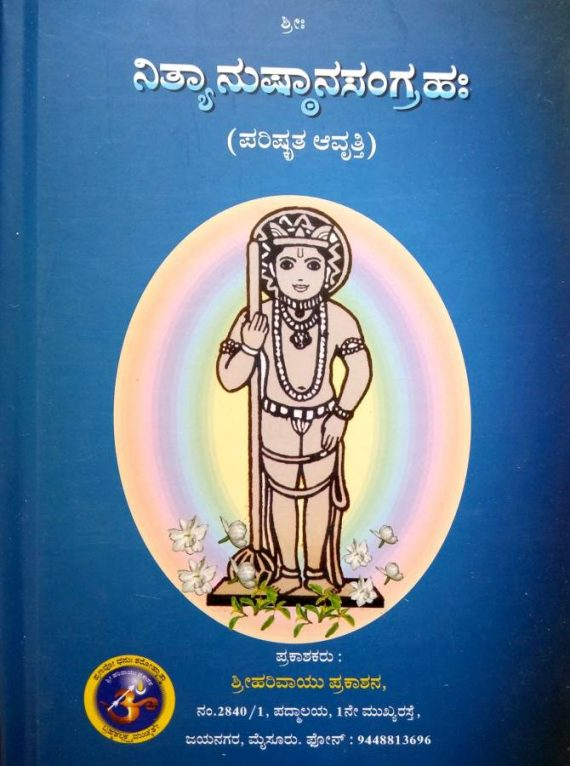 Nithyanushtaana sangraha