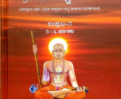 Sumadhwa Vijaya Complete