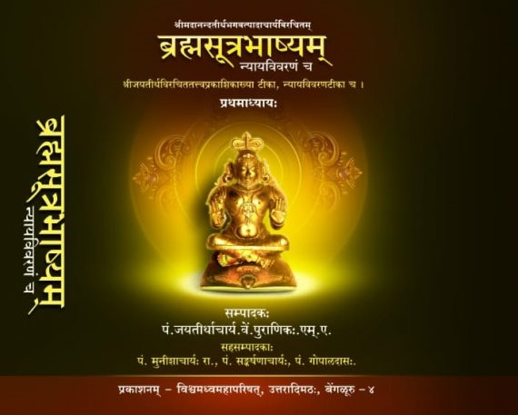 Bramha Sutra Bhashya Part 01