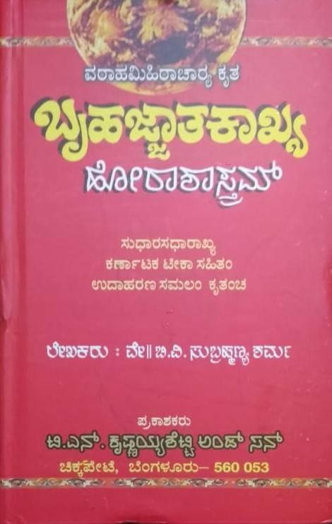 Bruhatjatakya Horashatram
