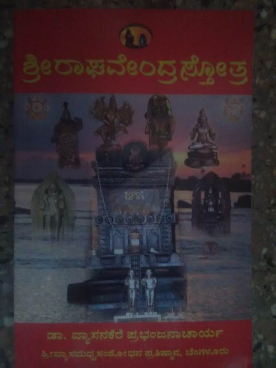 Raghavendra Stotra with Meaning