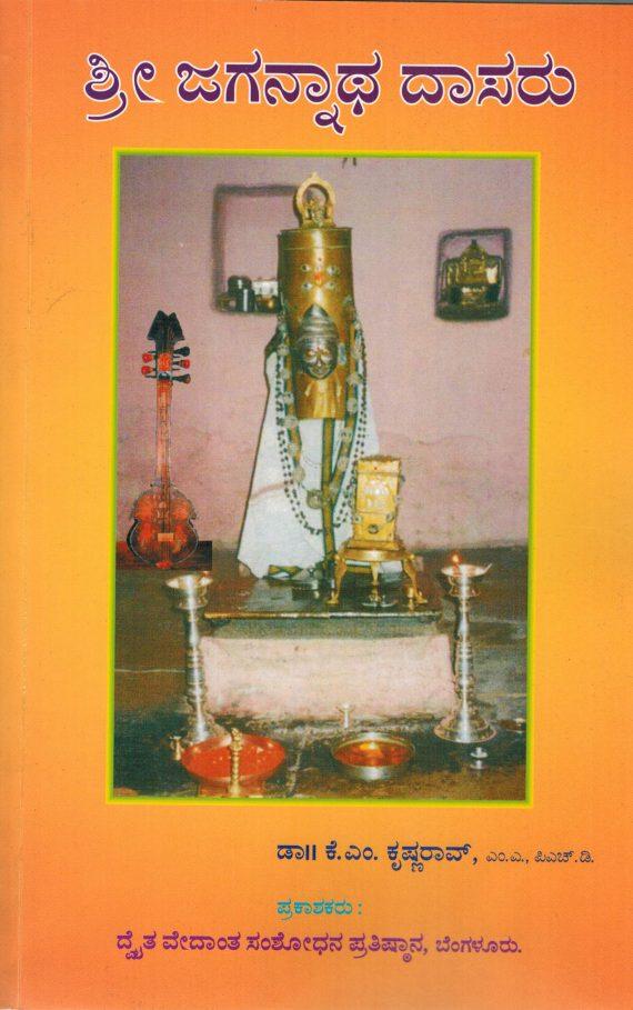 Jagannathadasaru