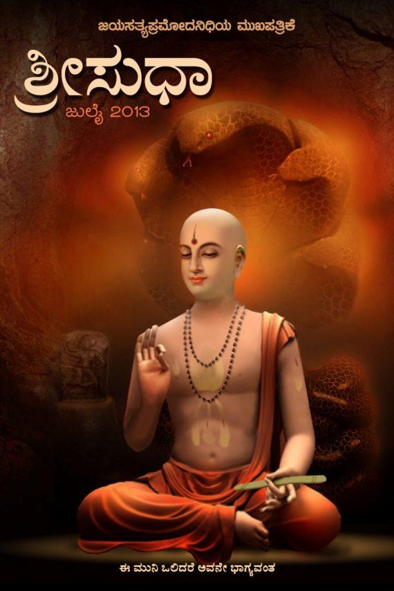 Sri Sudha-Uttaradi Math Magazine