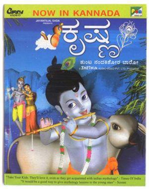 Krishna - Kannada