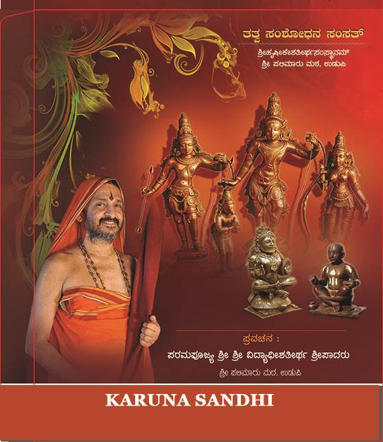 Karuna Sandhi