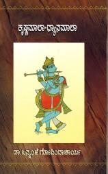 Krishnamala-Dhyanamala