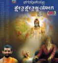 Kshetra Kshetragna Yoga