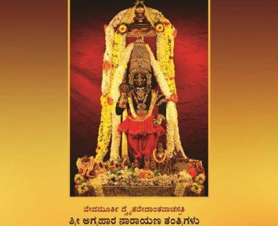 Mahabharata Tatparya Nirnaya - Kannada Detailed translation