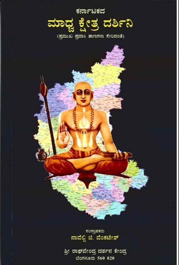 Madhwa Kshetra Darshini - Kannada