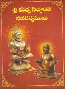 The Nine Doctrines of Madhwa Philosophy-TELUGU