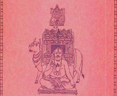 Mandukopanishat
