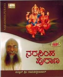 Narasimaha Purana