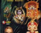 Narayana Ninna Naama