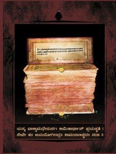 Sri Srimannyayasudha (With Parimala) {Vol 1-3)