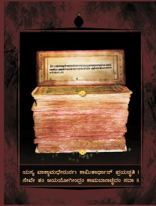 Sri Srimannyayasudha (With Parimala) {Vol 1-3)