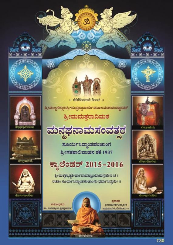 Uttaradi Math Calender 2015-2016 - Tamil