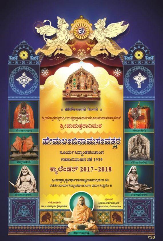 Uttaradi Math 2017-2018 Kannada Calendar Book type