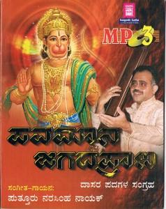 Pavamana Jagadaprana