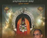 Dashaprakarana Granthagalu