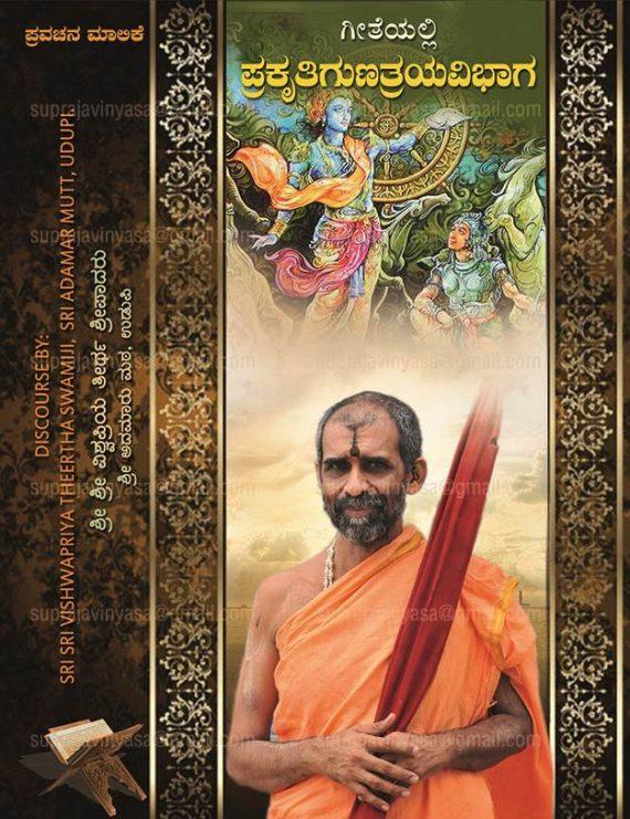 Giteyalli Prakruthi Gunatraya Vibhaga Yoga