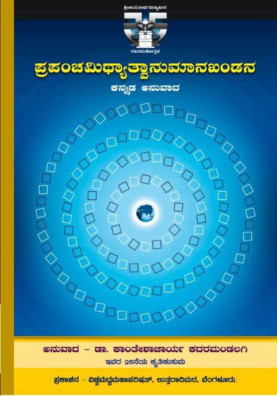 Prapancha Mityatvanumana Kandana