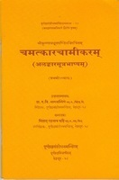 Alankarasutrabhasyam & Camatkaracamikaram Of Sri Krsnavadhuta