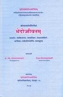 Bhedojjivanam (With Six Commentaries)