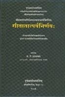 Gitatatparyam Of Sri Madhvacarya 8 to 11