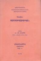 Taratamyaprabandhah