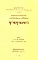 Srimad Bhagavata Anukramanika Of Sri Vadirajatirtha Srimad Bhagavata Sangraharatnamala Of Sri Shantasunu Srimad Bhagavata Dashashloki Collected By Srinivasacharya