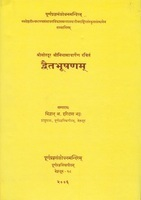 Dvaitabhusanam Of Sri Surapura Srinivasacarya