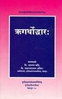 Rgarthoddharah Of Sri Vamsapalli Sri Srinivasatirtha