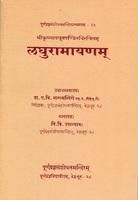 Laghuramayanam