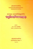 Smrti manikyasangrahah Of Sri Krishnavadhuta