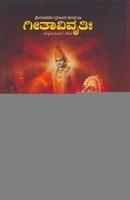 Gitavivruti (Kannada Translation)