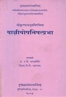 Yajneeyopanisatprabha Of Sri Krishnavadhuta