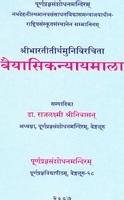 Vaiyasika Nyayamala