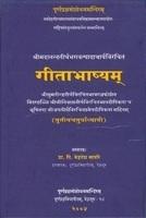 Gitabhasyam Of Sri Madhvacarya Part 1 to 2