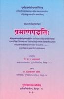 Pramana Paddhathi Of Sri Jayatirtha