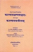 Kavyanavanitam And Kavyalaksanasangrahah Of Sri Krsnavadhuta