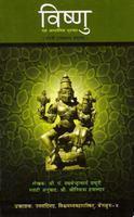 Vishnu Marathi