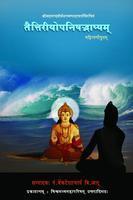 Taittareeya Upanishat Bhashya
