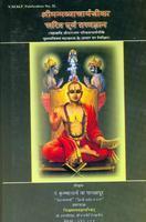 Sumadhwa Vijaya-Hindi
