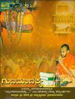 Gunamanikya