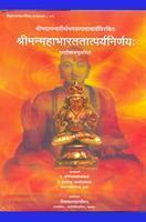 Mahabharata Tatparya Nirnaya (10 COMMENTARY) (VOL1)