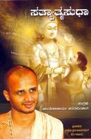 Satyatma Sudha