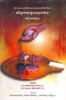 Krishnamruta Maharnava