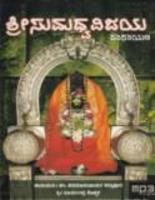 Sumadhwa Vijaya (Parayana)